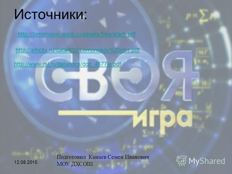 Источники: http://lomonosov.aonb.ru/assets/files/starh.pdf http://arhcity.ru/data/632/Lomonosov%20ch1. pdf http://www.rsl.ru/datadocs/doc_4677je.pdf http://lomonosov.aonb.ru/assets/files/starh.pdfhttp://arhcity.ru/data/632/Lomonosov%20ch1. pdf http:/