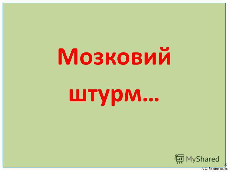 Мозковий штурм… 27 А.С. Василевська