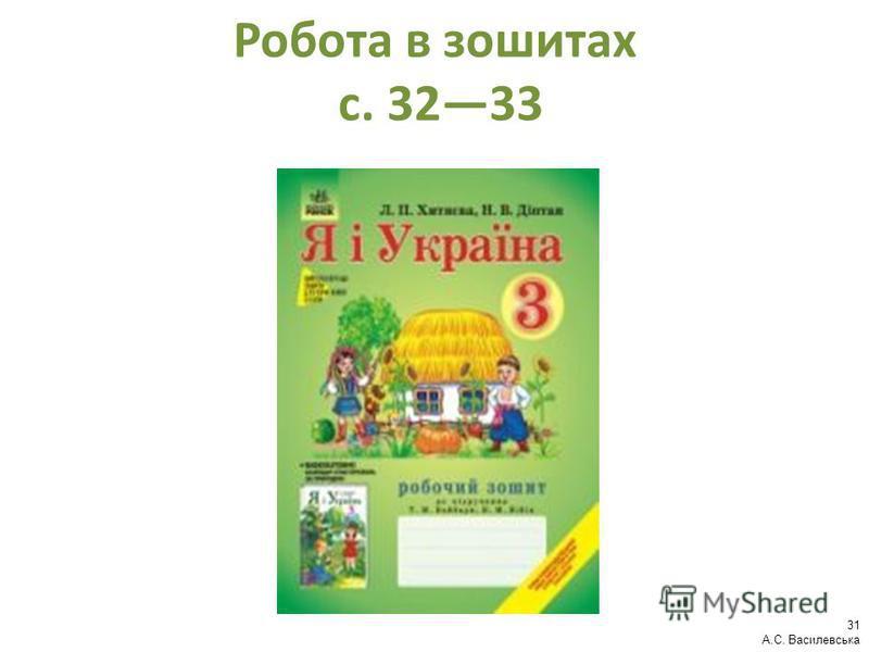 Робота в зошитах с. 3233 31 А.С. Василевська