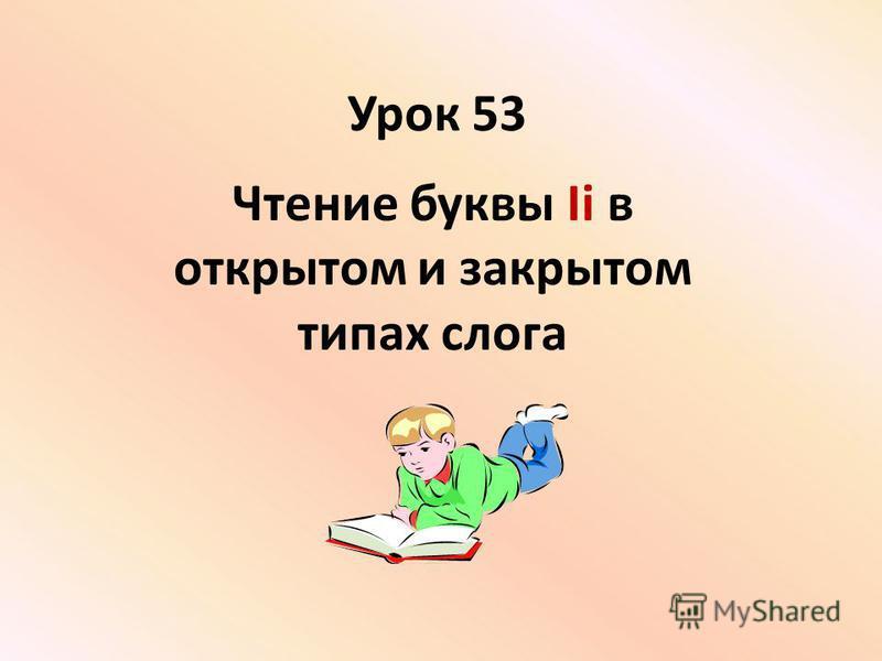 Урок 53 Чтение буквы Ii в открытом и закрытом типах слога