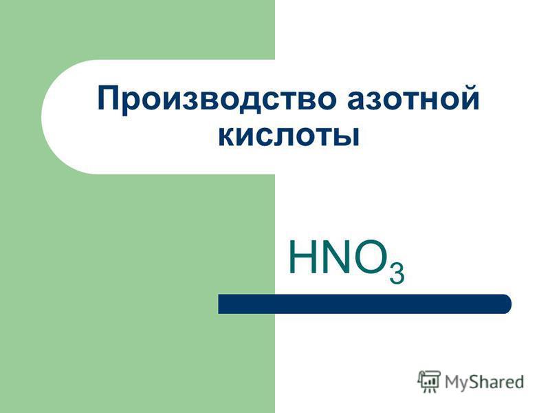 Производство азотной кислоты HNO 3