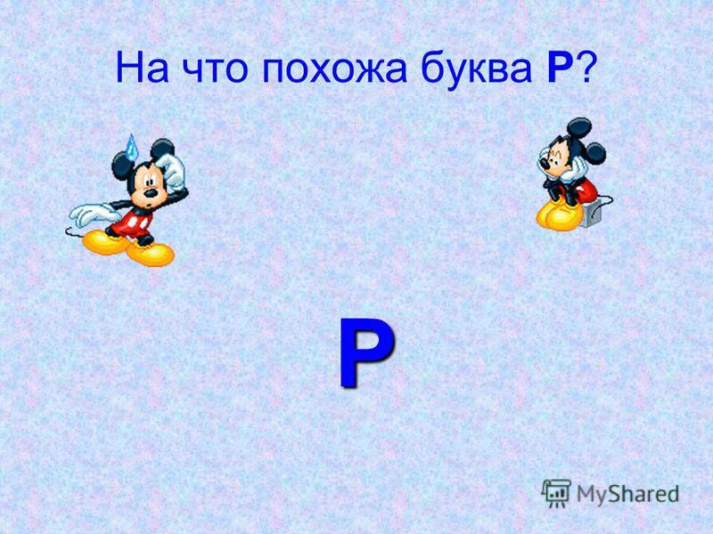 На что похожа буква Р? Р