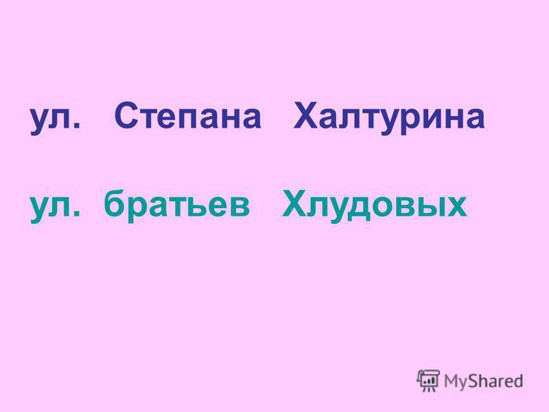 ул. Степана Халтурина ул. братьев Хлудовых