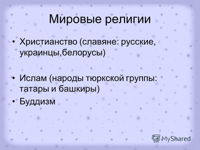 Мировые религии Христианство (славяне: русские, украинцы,белорусы) Ислам (народы тюркской группы: татары и башкиры) Буддизм