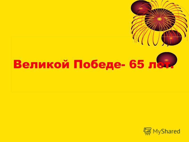 Великой Победе- 65 лет.