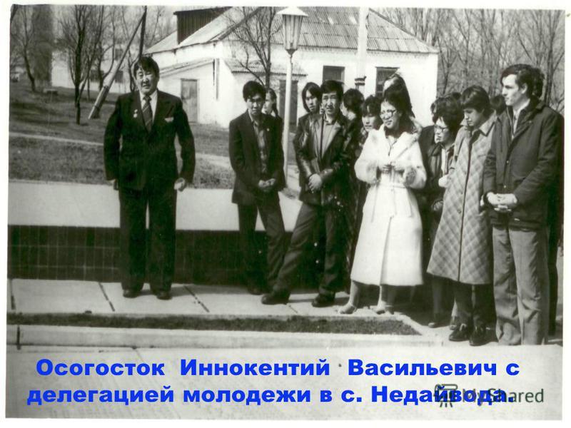 Осогосток Иннокентий Васильевич с делегацией молодежи в с. Недайвода.