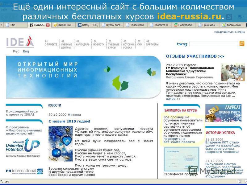 Ещё один интересный сайт с большим количеством различных бесплатных курсов idea-russia.ru.
