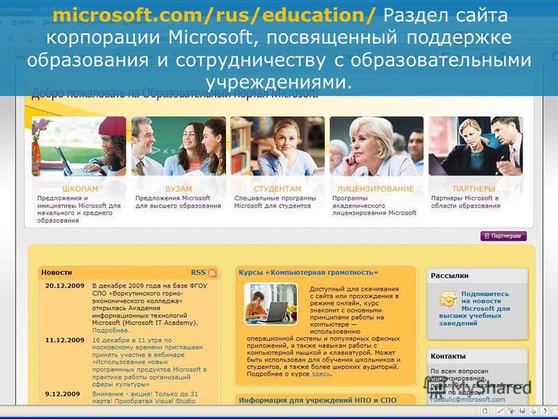 microsoft.com/rus/education/ Раздел сайта корпорации Microsoft, посвященный поддержке образования и сотрудничеству с образовательными учреждениями.