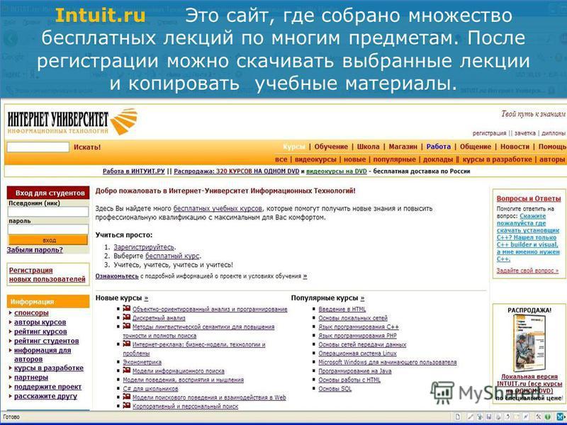 Intuit.ru Это сайт, где собрано множество бесплатных лекций по многим предметам. После регистрации можно скачивать выбранные лекции и копировать учебные материалы.