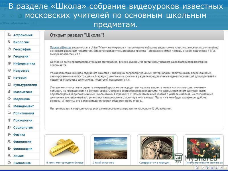 В разделе «Школа» собрание видеоуроков известных московских учителей по основным школьным предметам.