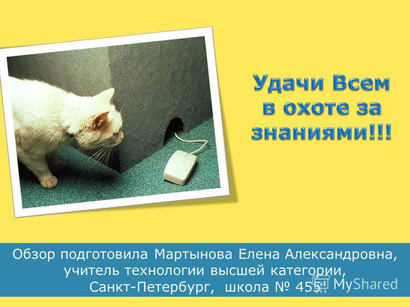 Обзор подготовила Мартынова Елена Александровна, учитель технологии высшей категории, Санкт-Петербург, школа 455