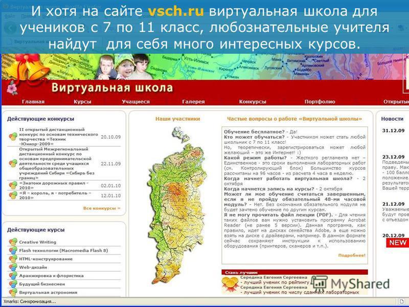 И хотя на сайте vsch.ru виртуальная школа для учеников с 7 по 11 класс, любознательные учителя найдут для себя много интересных курсов.