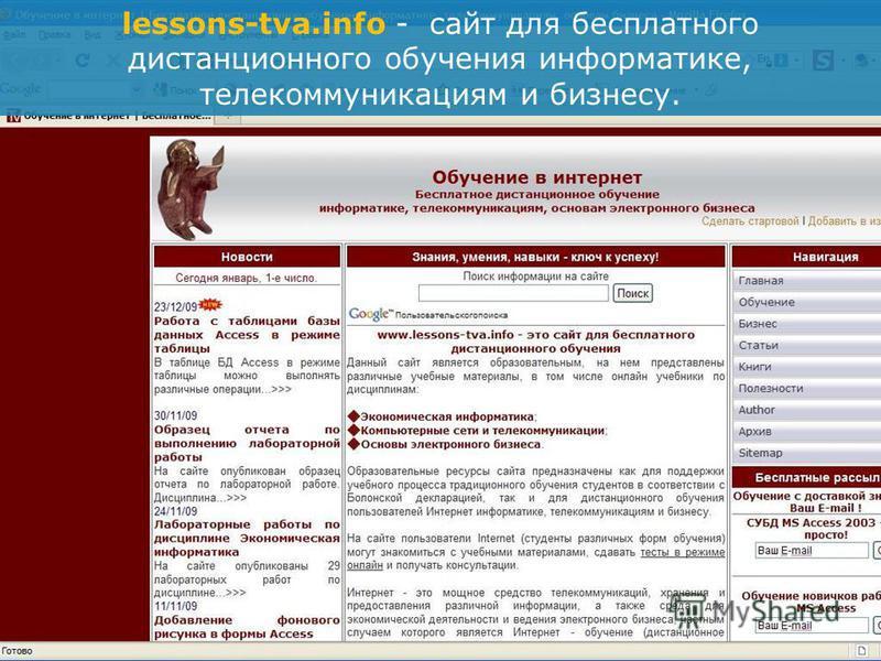 lessons-tva.info - сайт для бесплатного дистанционного обучения информатике, телекоммуникациям и бизнесу.