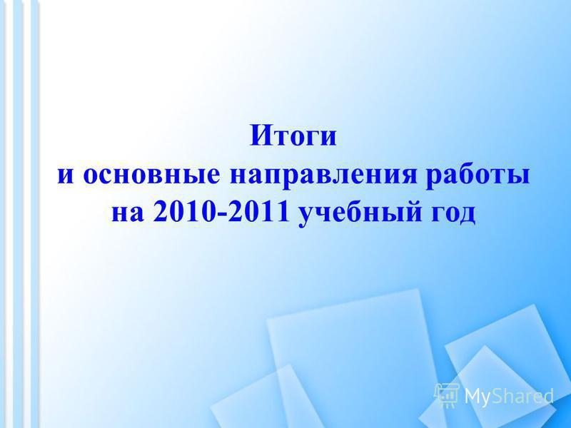 Итоги и основные направления работы на 2010-2011 учебный год
