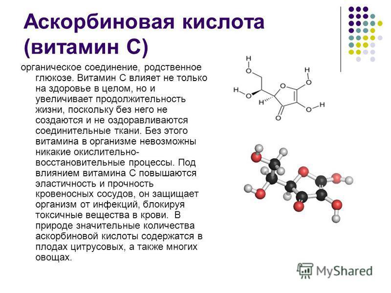 Аскорбиновая кислота (витамин С) органическое соединение, родственное глюкозе. Витамин С влияет не только на здоровье в целом, но и увеличивает продолжительность жизни, поскольку без него не создаются и не оздоравливаются соединительные ткани. Без эт