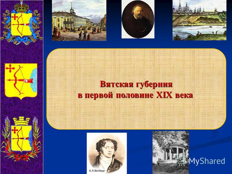 Вятская губерния в первой половине XIX века
