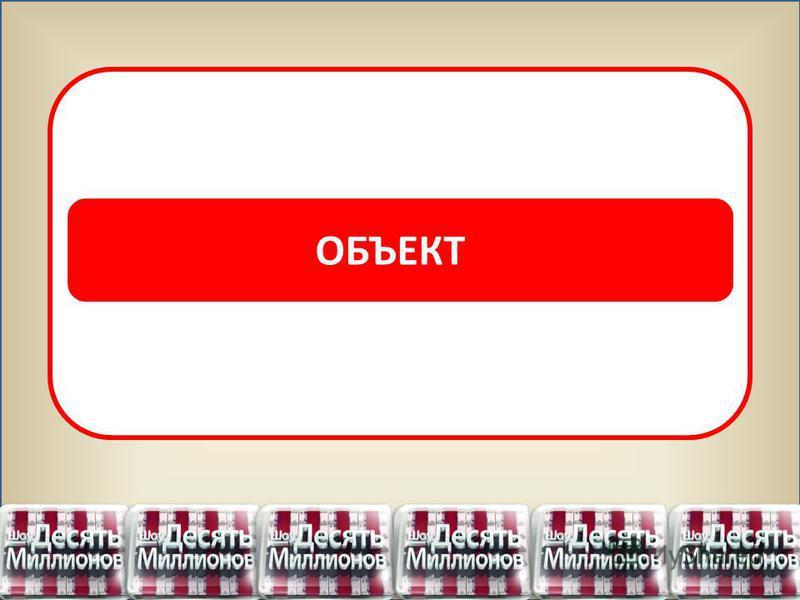 ОБЪЕКТ