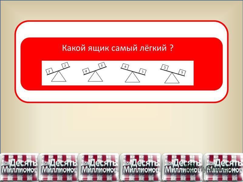 Какой ящик самый лёгкий ?