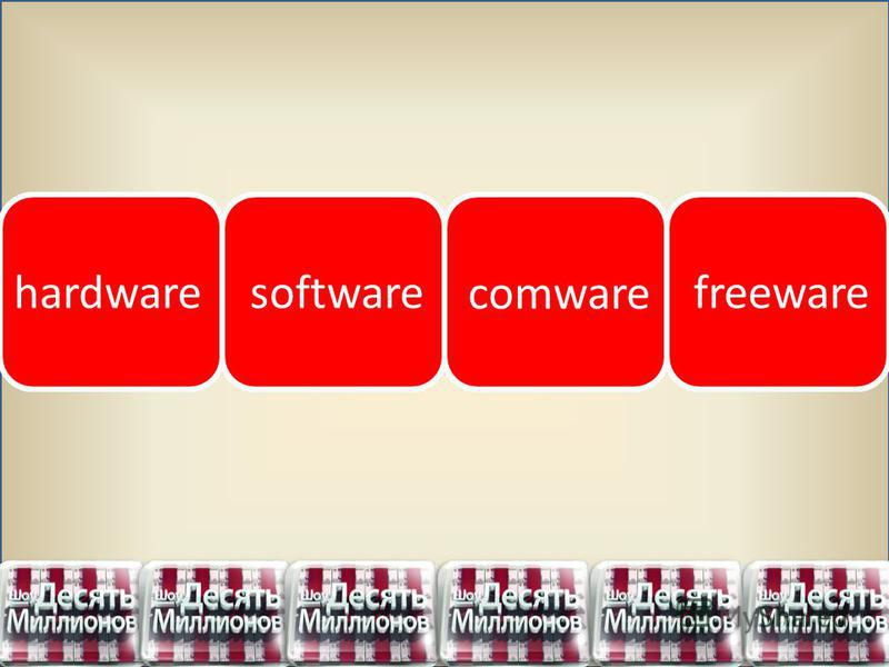 hardwaresoftware comware freeware