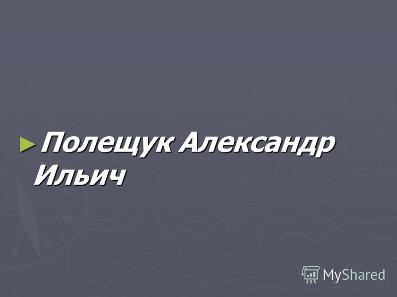 Полещук Александр Ильич Полещук Александр Ильич