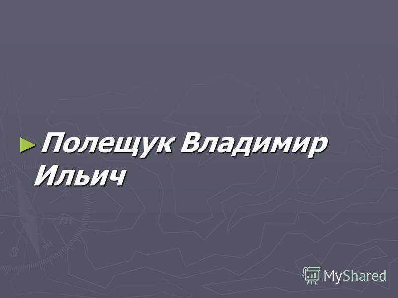 Полещук Владимир Ильич Полещук Владимир Ильич