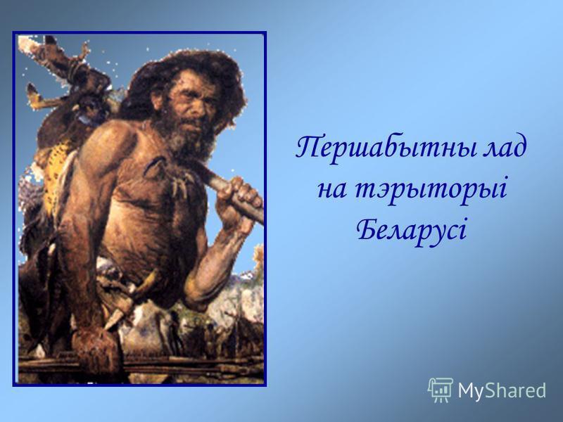 Першабытны лад на тэрыторыі Беларусі