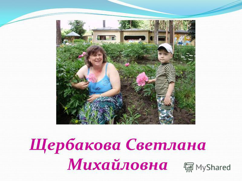 Щербакова Светлана Михайловна