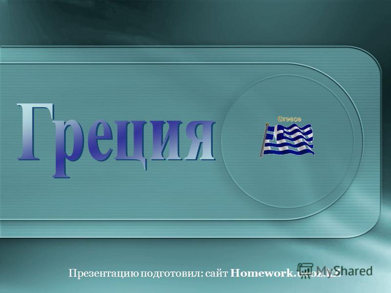 Презентацию подготовил: сайт Homework.ucoz.kZ