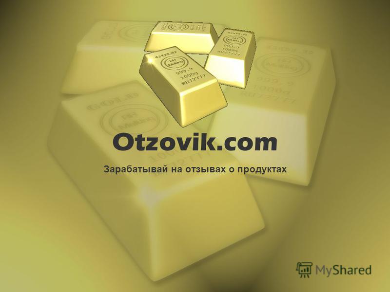 Otzovik.com Зарабатывай на отзывах о продуктах