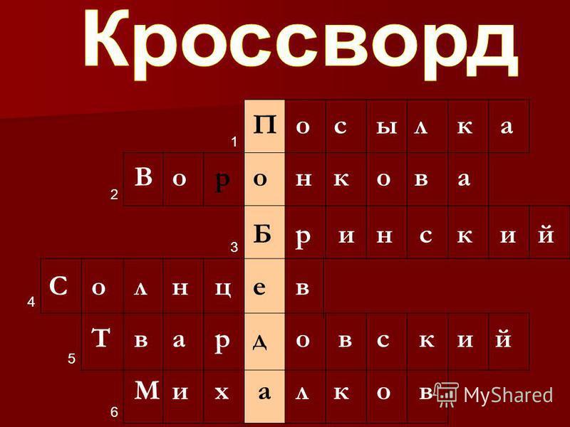 1 2 3 4 5 6 Посылка Воронкова Бринский Солнцев Твардовский Михалков