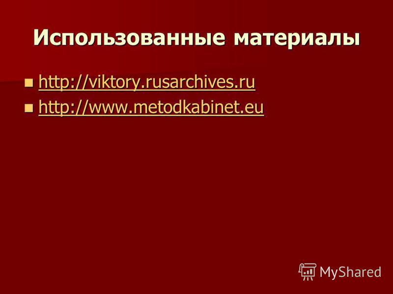 Использованные материалы http://viktory.rusarchives.ru http://viktory.rusarchives.ru http://viktory.rusarchives.ru http://www.metodkabinet.eu http://www.metodkabinet.eu http://www.metodkabinet.eu