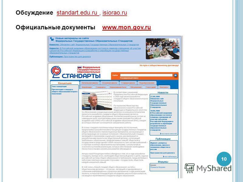 10 Обсуждение standart.edu.ru, isiorao.ru Официальные документы www.mon.gov.ru