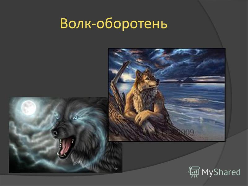 Волк-оборотень