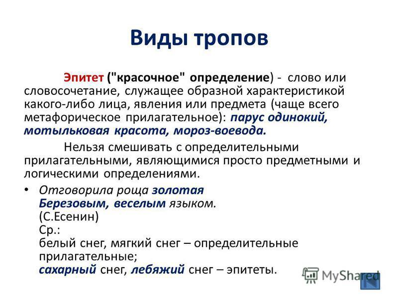 Виды тропов Эпитет (
