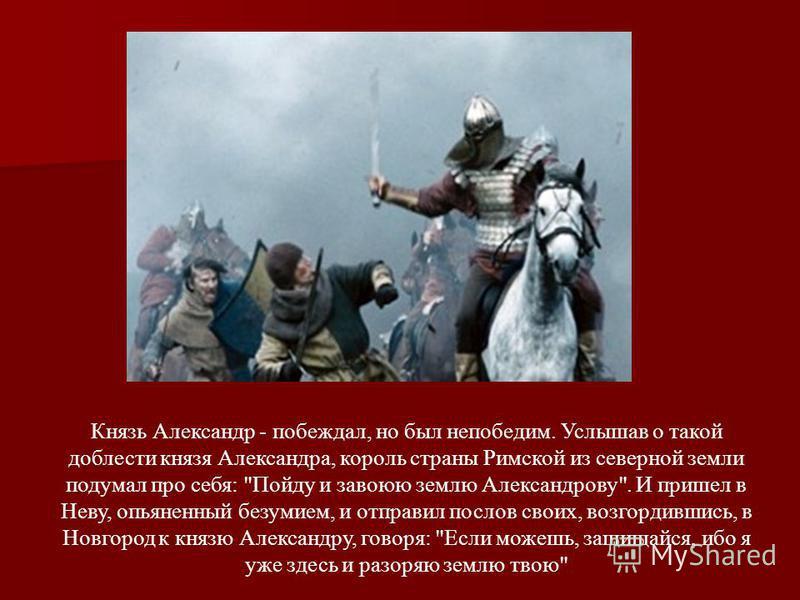 Благоверный князь Александр Невский (в схиме Алексий) Князь Александр родился от отца милосердного и человеколюбивого, и более всего – кроткого….