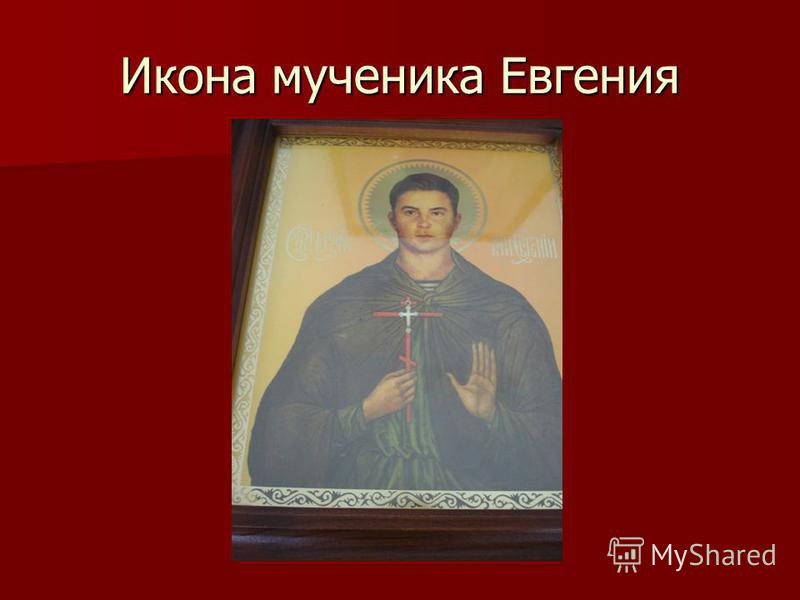 Евгений Родионов, ценою жизни выполнивший свой ратный долг по защите Отчизны, посмертно награжден орденом «Слава России».