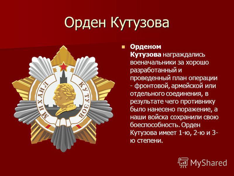 Генерал-фельдмаршал М. И. Кутузов, полный кавалер Ордена Св. Георгия Генерал-фельдмаршал М. И. Кутузов, полный кавалер Ордена Св. Георгия