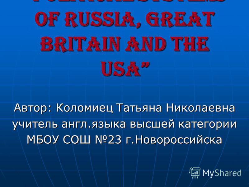 Как писать по-английски Россия | Английский язык для всех