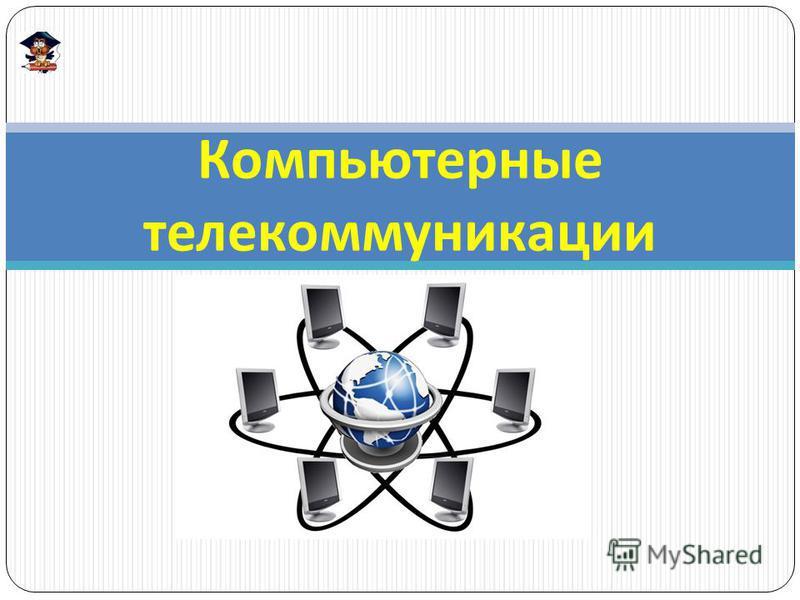 Компьютерные телекоммуникации