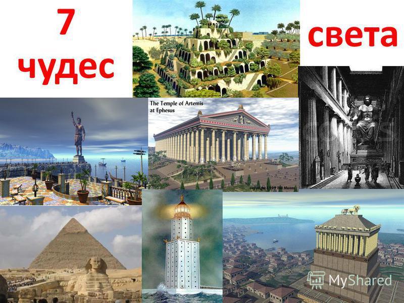 7 чудес света