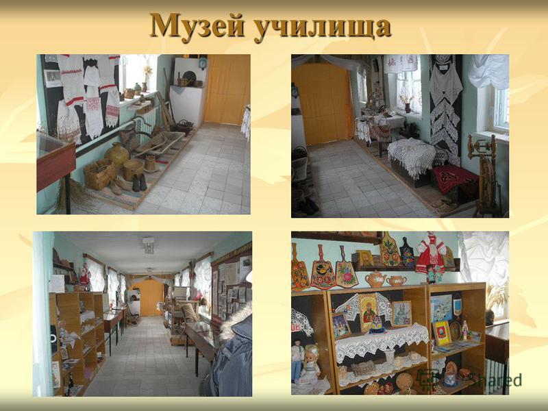 Музей училища