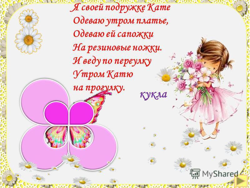 Розовая бабочка С крылышками в складочку, Никуда не улетает – На косичках обитает. бантик