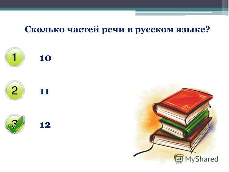 10 11 12 Сколько частей речи в русском языке?