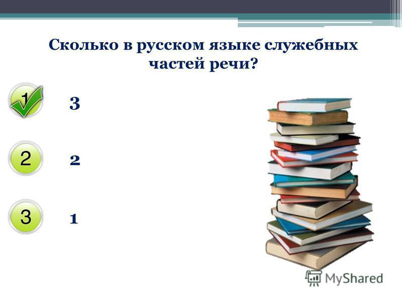 Сколько в русском языке служебных частей речи? 3 2 1