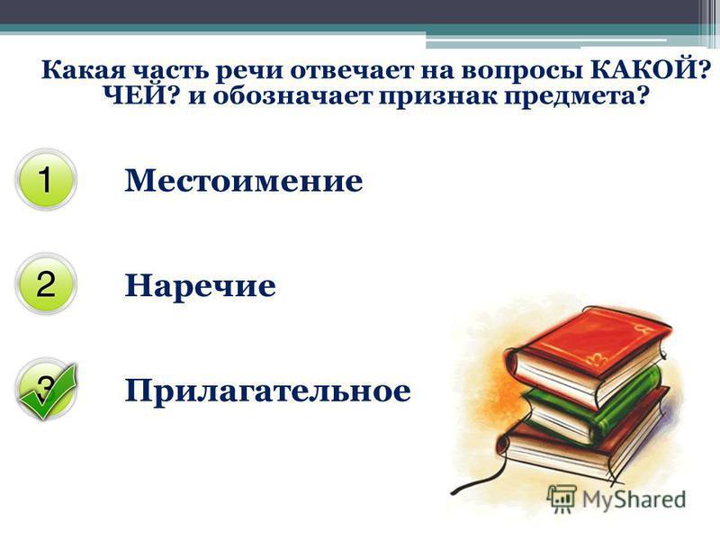 Какая часть речи отвечает на вопросы КАКОЙ? ЧЕЙ? и обозначает признак предмета? Местоимение Наречие Прилагательное