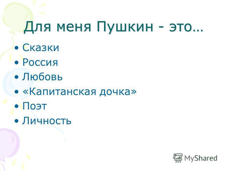 Для меня Пушкин - это… Сказки Россия Любовь «Капитанская дочка» Поэт Личность