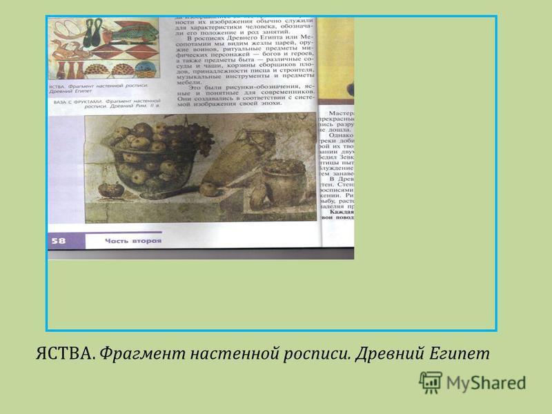 ЯСТВА. Фрагмент настенной росписи. Древний Египет