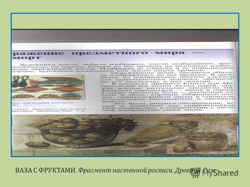 ВАЗА С ФРУКТАМИ. Фрагмент настенной росписи. Древний Рим