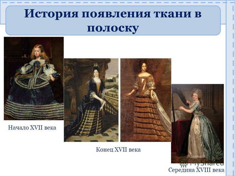Начало XVII века Конец XVII века Середина XVIII века История появления ткани в полоску