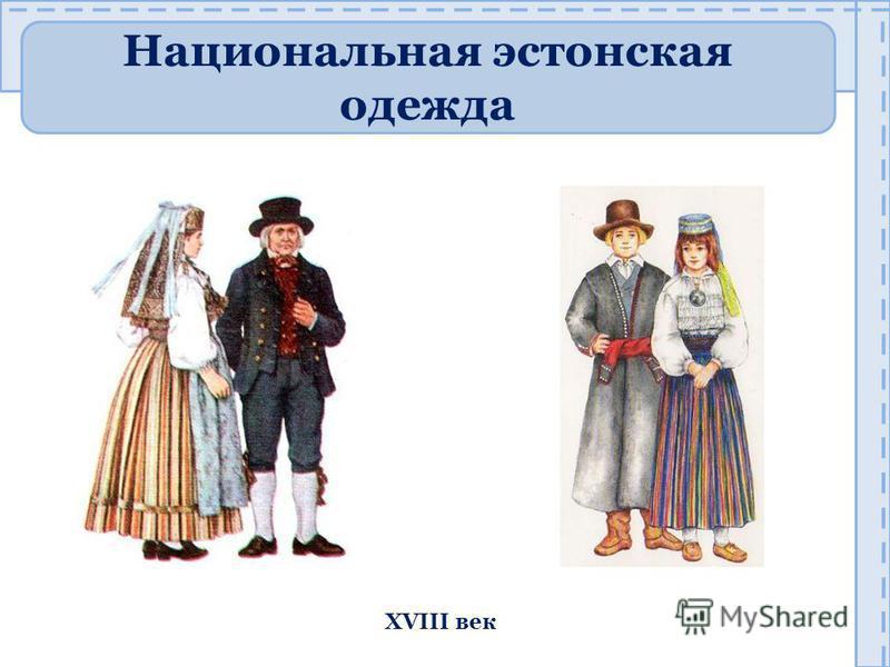 XVIII век Национальная эстонская одежда